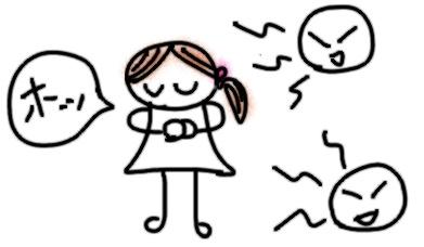 悪口と安心の関係