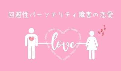 回避性パーソナリティ障害の恋愛